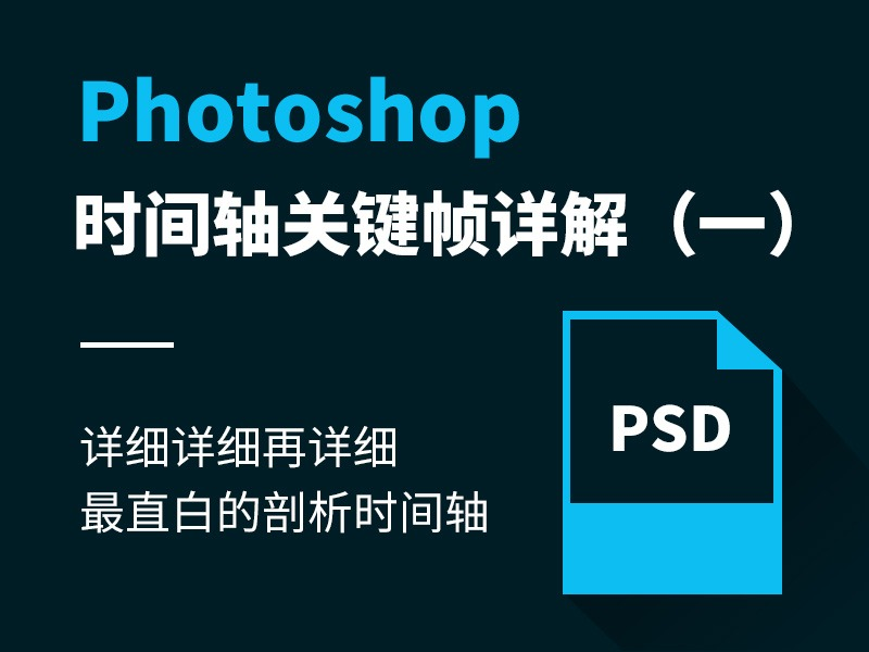 PS技巧:Photoshop时间轴基础详解教程