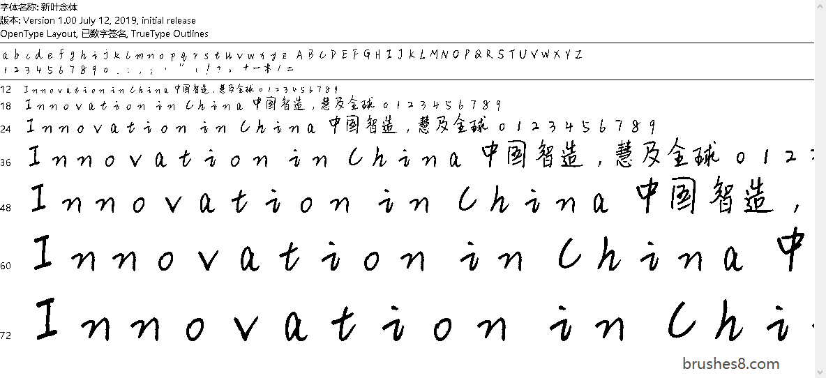 新叶念体 - 可免费商用的中文字体推荐