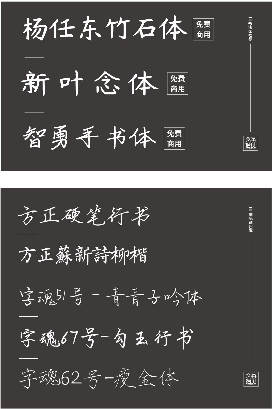 字体与设计:摆脱字体选择困难症