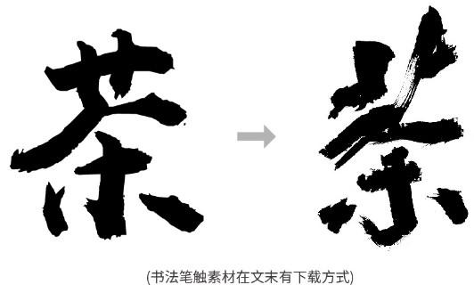 实战设计教程:字体选择与搭配