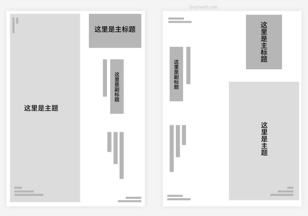海报版式总结:如何设计竖版海报版式?