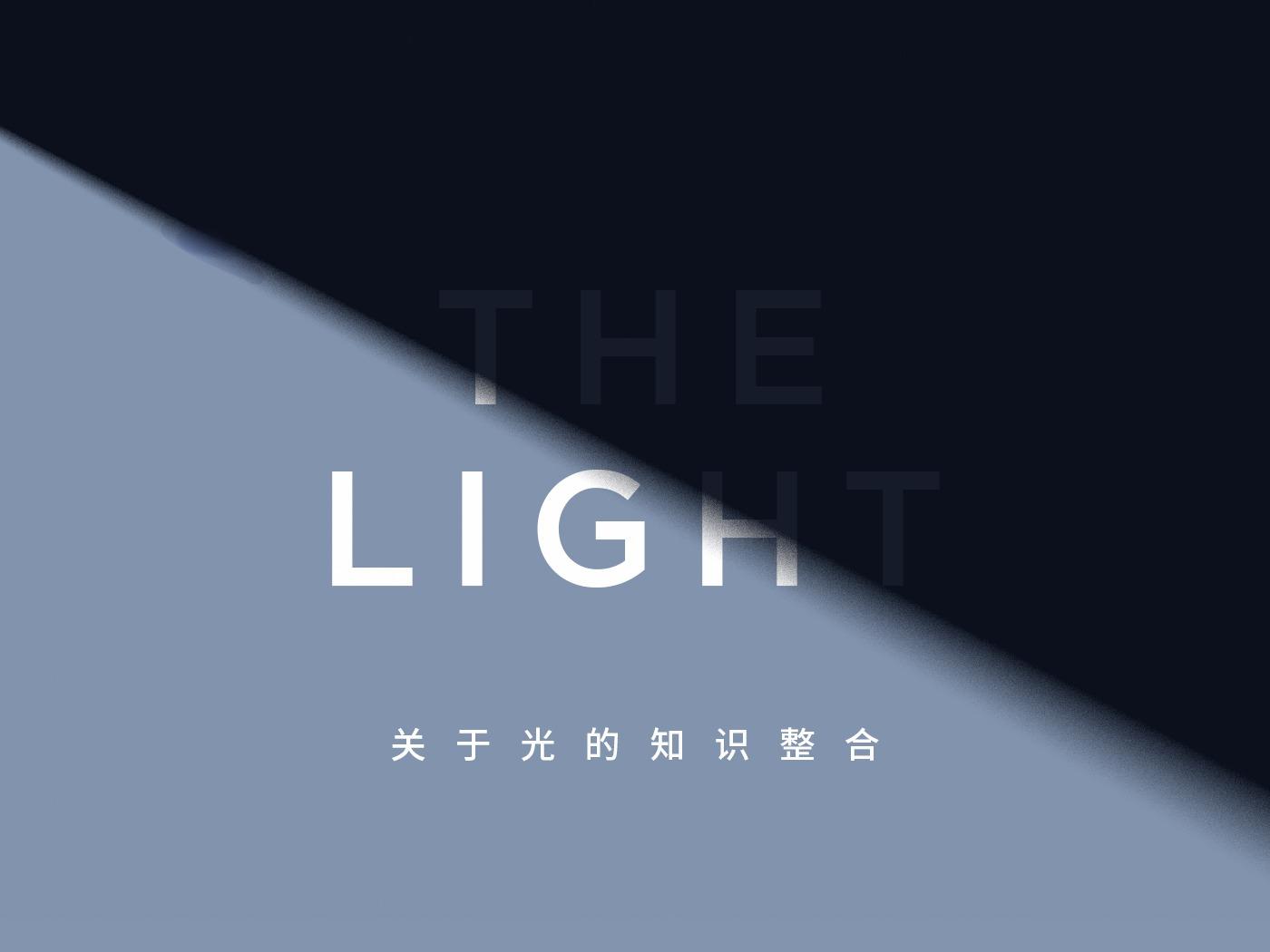 设计中的光如何理解?