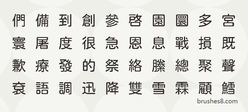 「jf open 粉圆」 开源的中文字体(可免费商用!)