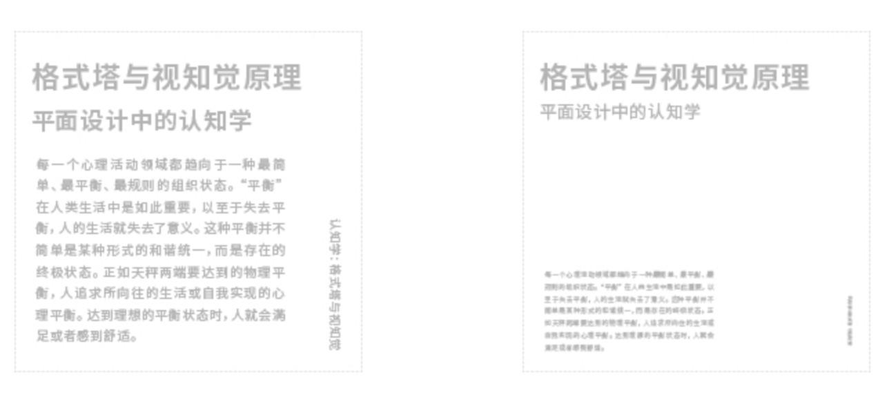 硬核读书笔记:设计中平衡与张力原理的探索分析