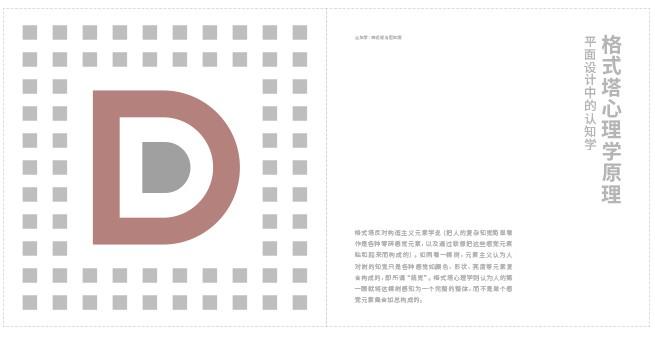 硬核读书笔记:格式塔与视觉原理探索分析