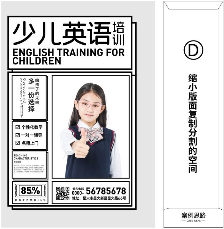 教育类海报不会做?带你快速解决工作问题!