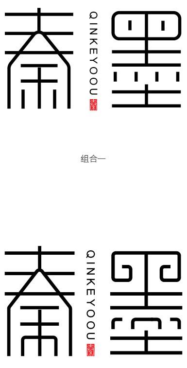 """""""秦、墨"""" 字体标志设计解析  -  第三集"""