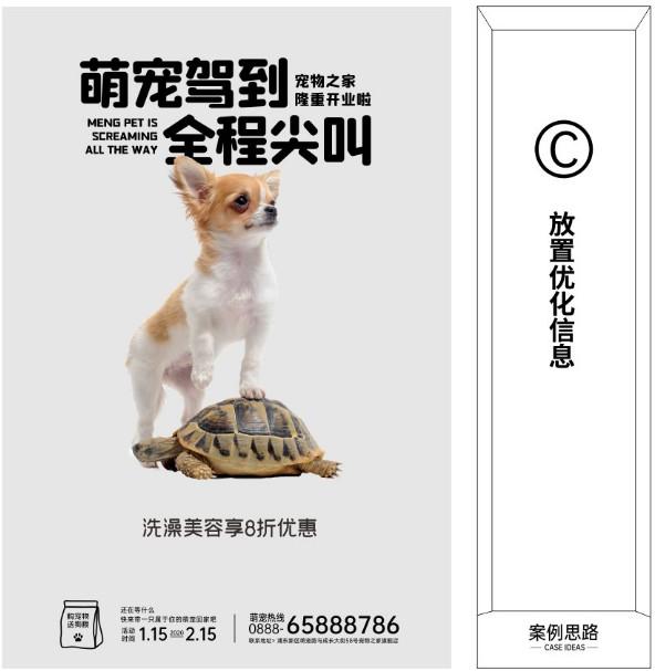 如何制作宠物海报?