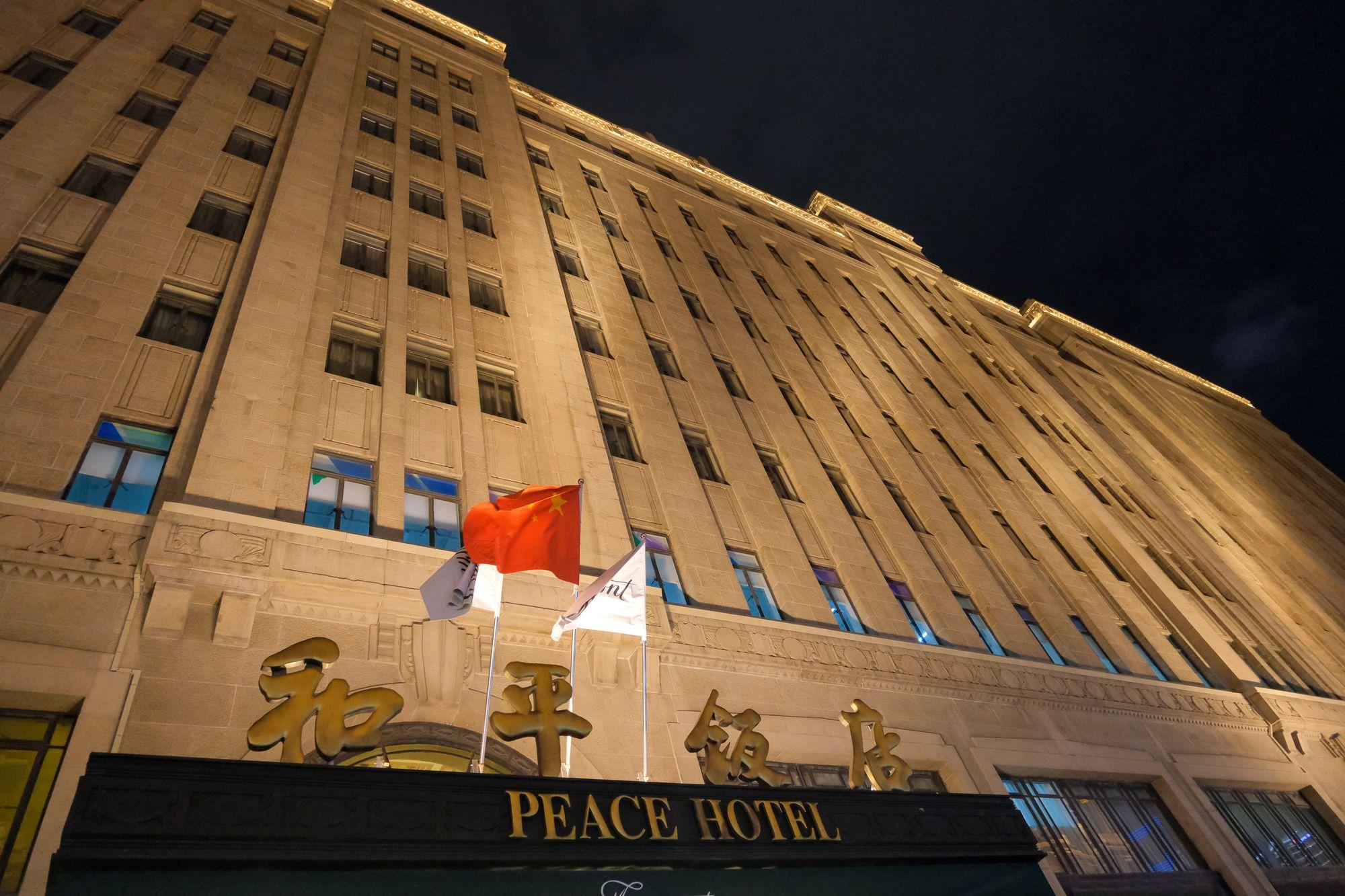 上海夜景中的和平饭店 - 免费正版照片下载