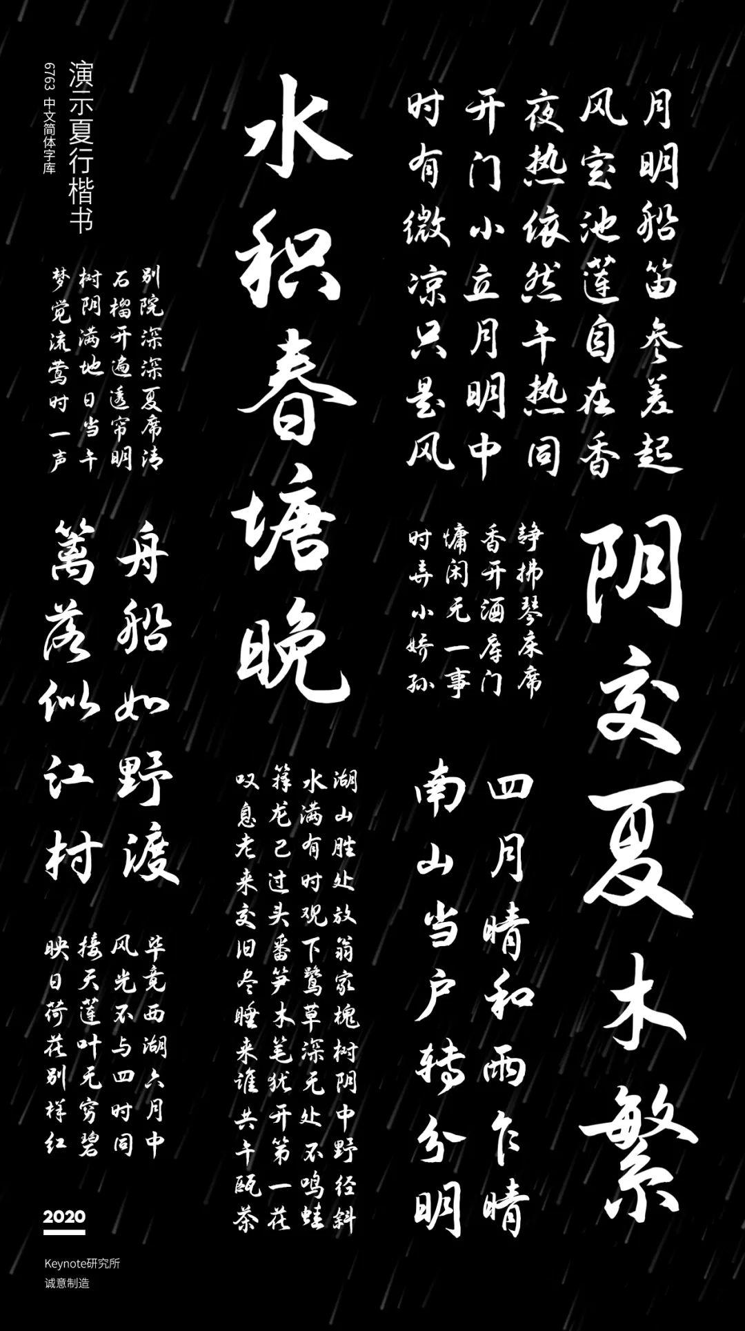 【演示夏行楷-Slidexiaxing-Regular】  -  免费正版中文字体下载