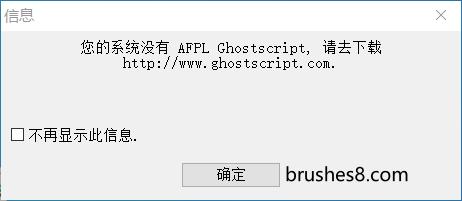 解决 XnView 无法打开PDF文件的问题!